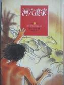 【書寶二手書T4/翻譯小說_OLG】洞穴畫家_林敏雅, 艾里西.巴