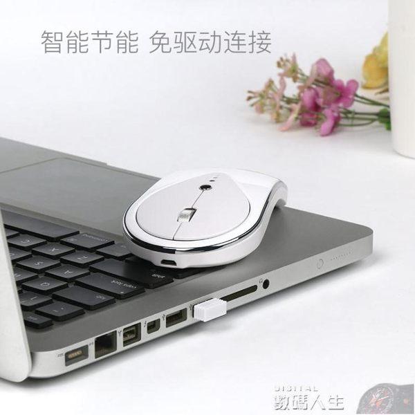 滑鼠無線滑鼠女生充電靜音可適用小米聯想戴爾蘋果惠普華碩thinkpad筆記本電腦藍芽滑鼠 數碼人生