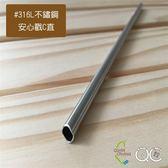 #316L不鏽鋼吸管 / 安心戳C直【QC館】