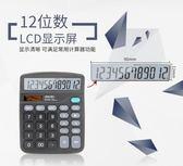得力計算器837經濟型太陽能雙電源計算機語音財務專用大按鍵辦公【一周年店慶限時85折】