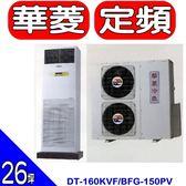 華菱【DT-160KVF/BFG-150PV】《落地型》分離式冷氣