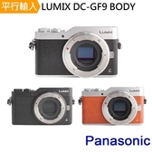 Panasonic DC-GF9 Body 單機身*(中文平輸)-橘/銀/黑