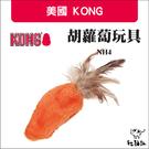 :貓點點寵舖:美國KONG〔NH4,胡蘿蔔玩具〕170元