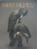 【書寶二手書T1/藝術_DLS】中國現代美術全集-陶瓷(四)陶瓷雕塑_附殼