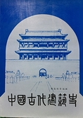 (二手書)中國古代建築史