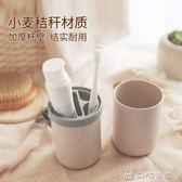 旅行洗漱簌口杯刷牙杯套裝便攜式牙缸杯子迷你膏牙具盒 ciyo黛雅