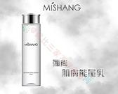 MISHANG 彌尚 肌膚能量乳 膠原蛋白 玻尿酸 化妝水 乳液 水乳 保養液 純天然