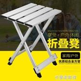 藍語鋁合金折疊凳便攜式折疊椅戶外釣魚凳金屬馬扎休閑小凳子家用 米蘭潮鞋館