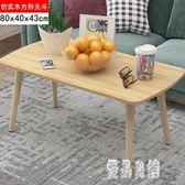簡約現代實木茶几北歐創意多功能邊几簡易小戶型客廳矮茶几茶桌 xy4576【優品良鋪】
