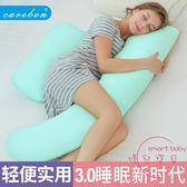 春夏孕婦枕頭護腰側睡枕U型枕懷孕期多功能托腹抱枕母嬰兒用品 xw 618年中慶