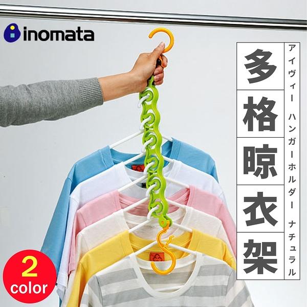 日本【INOMATA】多格晾衣架