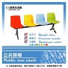 【 C . L 居家生活館 】 1-3 公共排椅二人座/連排椅/機場椅/等候椅