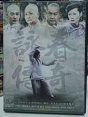 影音專賣店-S41-046-正版DVD*大陸劇【詠春傳奇 全28集6碟*國語】-周揚*葉童*張丹峰*鄭佩佩