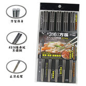 日式方型#316不鏽鋼筷(5雙入)【愛買】