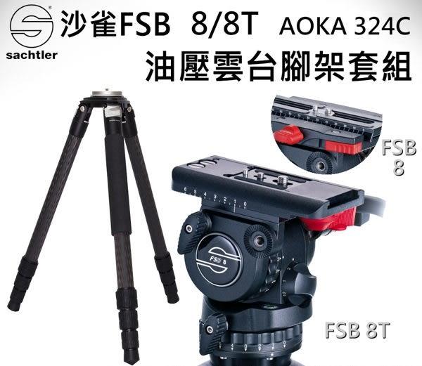 沙雀 SACHTLER FSB 8/8T 油壓雲台 + AOKA TKPRO 324C 系統三腳架 套組 總代理公司貨 線上特賣會