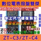 電表 數位電表 數字電表 ZT-C3 +測電容 撥盤極速測量[電世界0904]