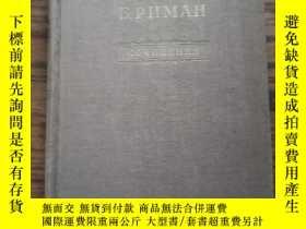 二手書博民逛書店黎曼全集罕見俄文版精裝Y22108 黎曼 出版1957