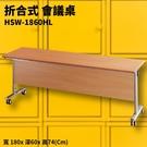 HSW-1860HL 紅櫸木木折合式會議桌+銀框架 木檔板 摺疊桌 補習班 書桌 電腦桌 工作桌 展示桌 洽談桌