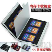(交換禮物)記憶卡收納盒手機TF卡收納盒 24TF卡盒 相機內存卡盒金屬Micro SD卡盒鋁合金CF