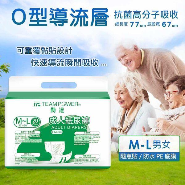 【勤達】成人紙尿褲-20片/包(M)O型導流層、腰部加寬、黏貼設計