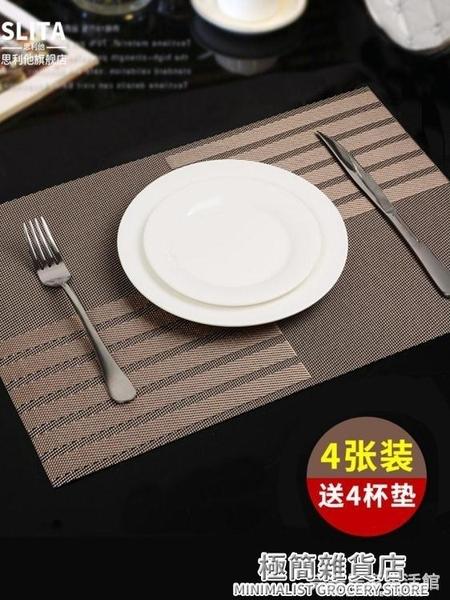 4片裝餐墊餐桌墊歐式PVC西餐墊隔熱墊碗墊子家用耐熱北歐餐布盤墊 雙十二全館免運