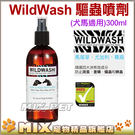 ◆MIX米克斯◆WildWash PRO Flea and Bug Repellent 驅蟲噴劑(犬馬適用)300ml,革命性天然配方