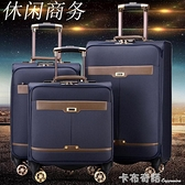 拉桿箱包萬向輪小型箱子行李箱男皮質商務20寸24密碼旅行箱女 聖誕節全館免運