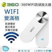 360 WIFI 放大器 擴展器 訊號增強器