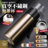 雙層真空不鏽鋼分離式泡茶保溫杯400ml 泡茶師 高硼矽 304不鏽鋼【ZG0503】《約翰家庭百貨