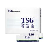 TS6 有益菌(2gx30入)【小三美日】