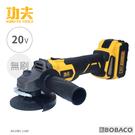 功夫【20V充電無刷砂輪機】電池x1 電動起子 螺絲 工具機 電鑽 衝擊鑽 (AG10BL-1180)