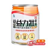 (加贈2罐)益富 益力壯優纖16營養均衡完整配方 246ml*24入/箱【媽媽藥妝】原味