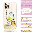 【角落小夥伴】iPhone 12 Pro Max (6.7吋) 防摔氣墊空壓保護手機殼