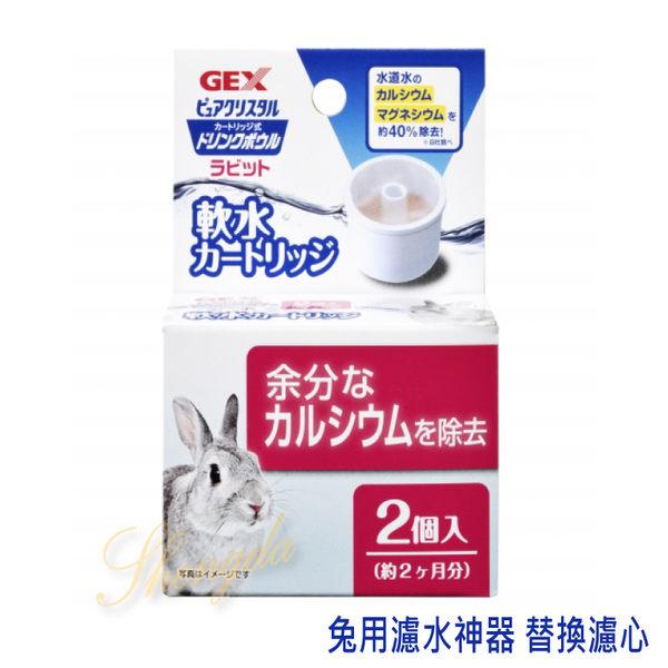 《日本 GEX》 濾水神器替換濾心2枚入/盒