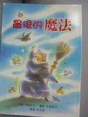 【書寶二手書T1/兒童文學_NFR】最後的魔法_林文茜, 中島和子