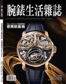 腕錶生活誌 10月號/2018 第73期