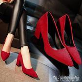 淺口尖頭高跟鞋粗跟甜美女鞋絨面氣質單鞋紅色婚鞋 晴天時尚館