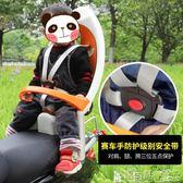 機車安全椅 電動車兒童座椅後置電動自行車摩托車寶寶安全坐椅子可快拆電瓶車igo 寶貝計畫