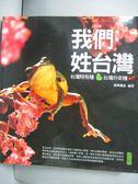 【書寶二手書T4/動植物_QFS】我們姓台灣:台灣特有種‧台灣外來種(增訂版)_經典雜誌編
