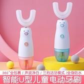 兒童電動牙刷u形u型全自動寶寶2-12歲小孩子全面清潔防水刷牙神器 樂活生活館
