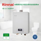 【林內】RUA-C1620WF數位恆溫式FE16L熱水器_天然氣