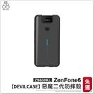 【DEVILCASE】ZenFone6 ZS630KL 惡魔二代防摔殼 手機殼 保護殼 保護套