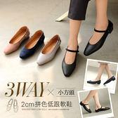 (限時↘結帳後1280元)BONJOUR☆不挑腳穿3way小方頭2cm拼色低跟鞋(7色)
