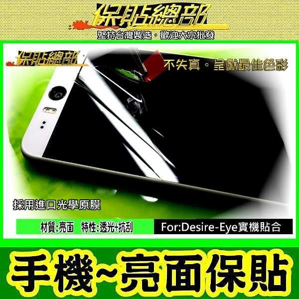 保貼總部~(亮面)For:Meitu美圖手機2(MK260)手機保護貼專用型,台灣製造