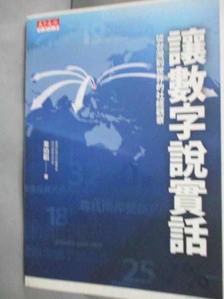 【書寶二手書T7/社會_JET】讓數字說實話 從台灣到世界的社經觀察_韋伯韜