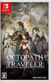 預購6/7 NS 歧路旅人 八方旅人 OCTOPATH TRAVELER 中文版 公司貨