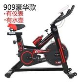 909健身動感單車家用 靜音室內運動健身車腳踏運動自行車健身器材 aj15834【花貓女王】