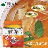 日本 國太樓 立體三角包錫蘭紅茶 (50袋入) 90g 立體三角包 三角包紅茶 紅茶 沖泡飲品 飲品 飲料