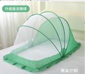 嬰兒床蚊帳罩新生兒童bb防蚊罩無底可摺疊小孩蒙古包寶寶蚊帳通用 創意空間