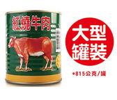 【欣欣】大紅燒牛肉罐  815g